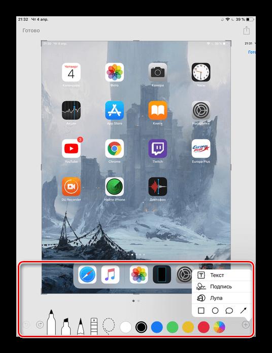 Как сделать скриншот на Айпаде